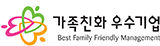 가족친화 우수기업 - Best Family Friendly Management